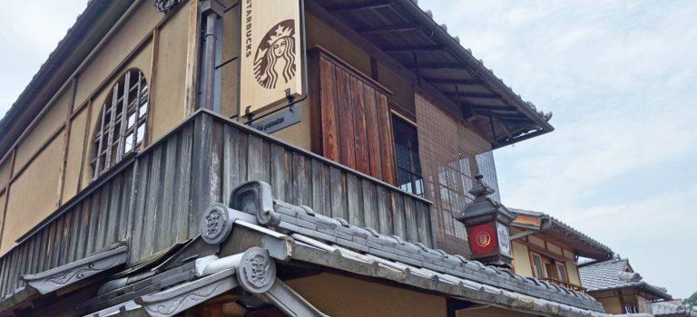全球唯一榻榻米星巴克:「京都二寧坂彌榮茶屋店」